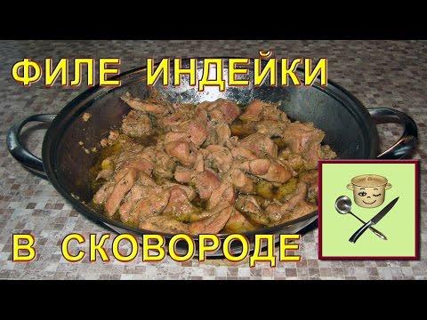 Как пожарить индейку на сковороде - видео