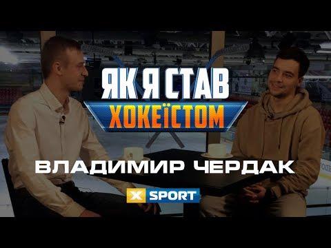 «Как я стал хоккеистом» с Владимиром Чердаком