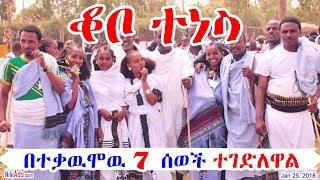 Ethiopia: *** ቆቦ ተነሳ *** የቆቦ ህዝባዊ ተቃዉሞ፤ ግጭትና ግድያ Kobbo, Ethiopia - DW