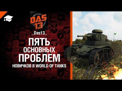 5 основных проблем у новичков в World of Tanks -  от Das13