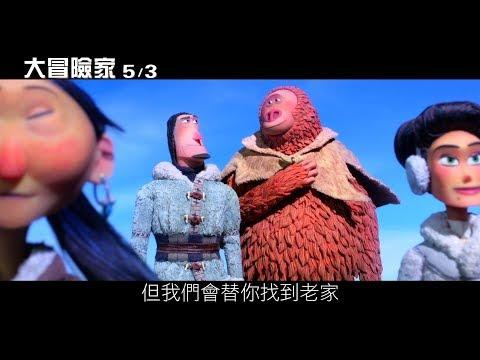 【大冒險家】正式預告5/3爆笑出發