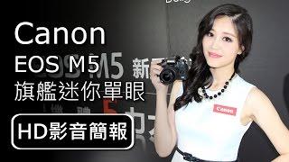Canon EOS M5 旗艦迷你單眼【HD影音簡報】: 5力大躍進