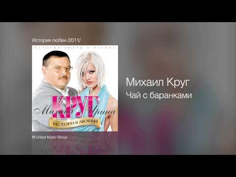 Михаил Круг - Чай с баранками - История любви /2011/