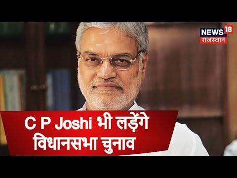 C P Joshi भी लड़ेंगे विधानसभा चुनाव, नाथद्वारा से टिकट संभव | Election Breaking