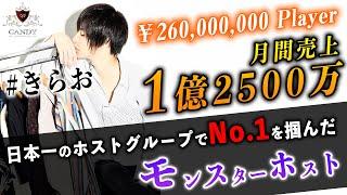 【年間売上2億6000万円】日本一のホストグループで悲願のNo.1を掴み取ったモンスターホスト誕生の瞬間!! なぜこの男「#きらお」が日本一のホストになったのか?【CANDY】