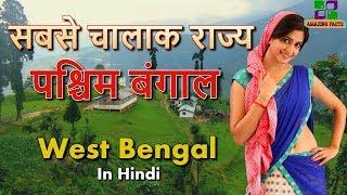 सबसे चालाक राज्य पश्चिम बंगाल // Secrets of West Bengal