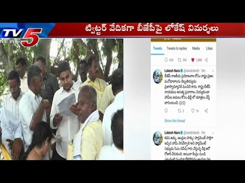 AP IT Minister Nara Lokesh Slams BJP On Twitter | TV5 News