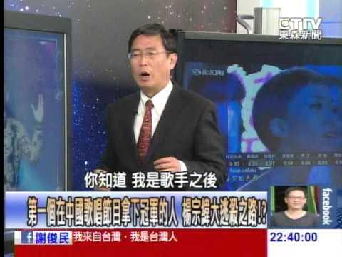 第一個在中國歌唱節目拿下冠軍的人 楊宗緯大逃殺之路!?20140303-2