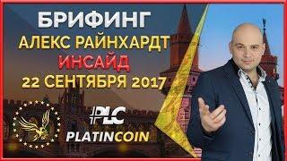 Алекс Райнхардт: Мы знаем, что твориться за кулисами крипторынка! | PlatinCoin | Брифинг от 22.09.17