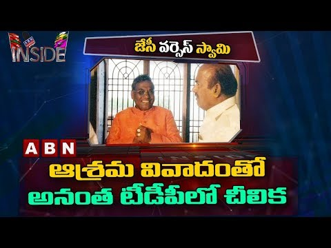 Focus on JC Diwakar Reddy and Prabodhananda Issue | Inisde