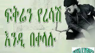 Amanuel Yemane & Yapi Mapi  Gud Gerkni[ጉድጌርክኒ] Ethiopian Tigrigna Music 2018 Official Video Lyrics