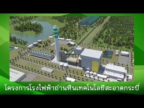 ตามไปดู animation จำลองโครงการโรงไฟฟ้าถ่านหินเทคโนโลยีสะอาดกระบี่