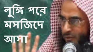 লুঙ্গি পরে মসজিদে আসা    Longi Pore Mosjide Asa    Motiur Rahman Madani    Bangla Waz Short Video