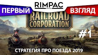 Railroad Corporation _ #1 _ Чуть чух!!! Дайте 2!!!