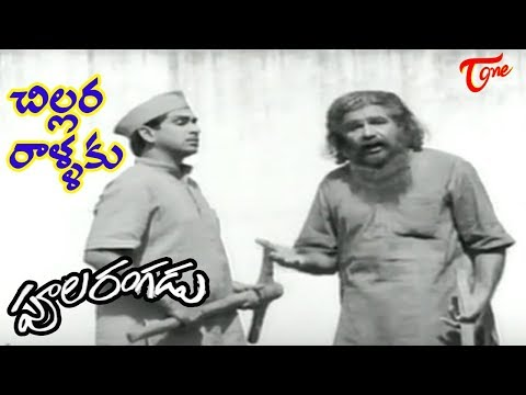 Poola Rangadu Songs - Chillara Raallaku - ANR - Jamuna