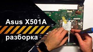 Разборка и техобслуживание ноутбука Asus X501A