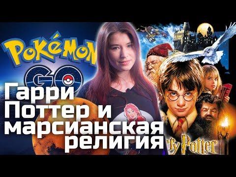 Гарри Поттер и марсианская религия