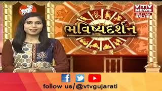 Bhavishya Darshan: જાણો રાશિ પ્રમાણે કેવો રહેશે તમારો આજનો દિવસ | Vtv Gujarati