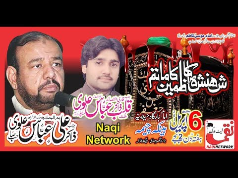 6 April 2019 Live Majlis Aza Banke Cheema Gujranwala (NaqiNetwork Live)