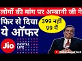 Jio Recharge Offer: Reliance Jio Cashback Offer Now Extended from 16th March to 31 March 2018 thumbnail