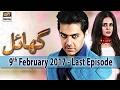 Ghayal - Last Episode - 9th February 2017 - ARY Digital Drama