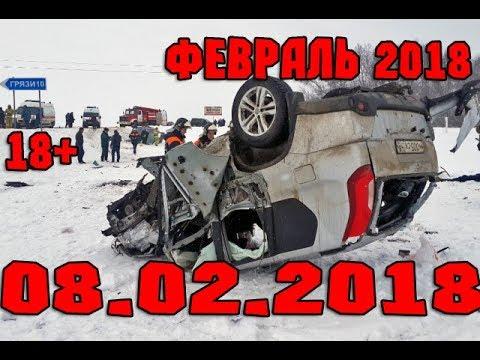 Новая Подборка Аварий и ДТП 18+ Февраль 2018    Кучеряво Едем
