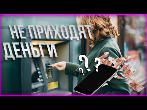 Что делать если не приходят деньги на счет мобильный телефон