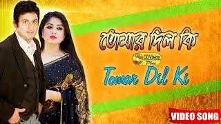 Tomar Dil Ki Doya Hoi Na | HD Movie Song | Moushumi & Amin Khan | CD Vision