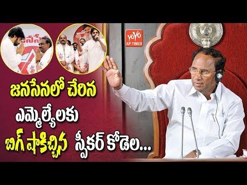 AP Speaker Kodela Siva Prasad  Accepts Resignation 2 MLA's | TDP | Janasena | AP News | YOYO APTimes