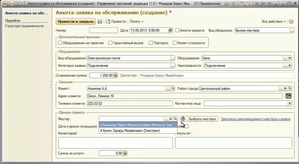 Управление сервисным центром» для 1с предприятие 8 компании «айти-лаб» вопросы задаваемые при продаже 1с