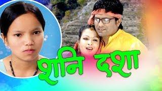 New Nepali Lok Dohori Song 2076 | Shani Dasha By Bishnu Majhi & Prabin Gharti Magar | Baburam Bohara