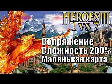 Герои III, 1 против 7 (в Команде), Маленькая карта, Сложность 200%, Сопряжение
