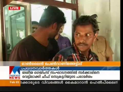 Online sex racket fraud: youth arrested in calicut - Manorama news Kuttapathram