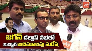 AP Minister Suresh at Dallas Convention Center | CM Jagan Meeting in USA | YSRCP