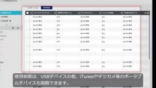 【KDDI Cloud Inventory】外部デバイス制御編