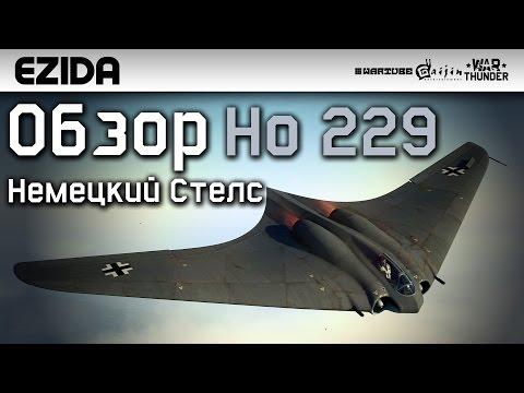 Обзор Ho 229 Немецкий Стелс | War Thunder