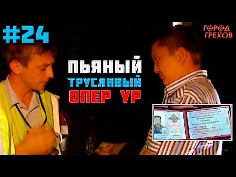 Город Грехов 24 - Погоня за пьяным трусливым опером