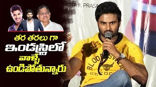 Hero Sudhee Babu Shocking Comments on Geetha Arts and Suresh Productions | Nannu Dochukunduvate Movie
