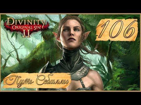 Divinity: Original Sin II ★ 106: Финальная битва