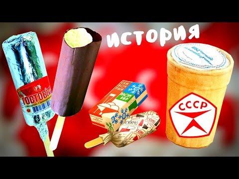 История советского мороженого. Почему оно было таким вкусным
