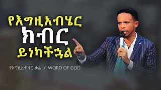 ( THE GLORY OF GOD WILL TOUCH YOU) PROPHET ZEKARIYAS WONDEMU - AmlekoTube.com