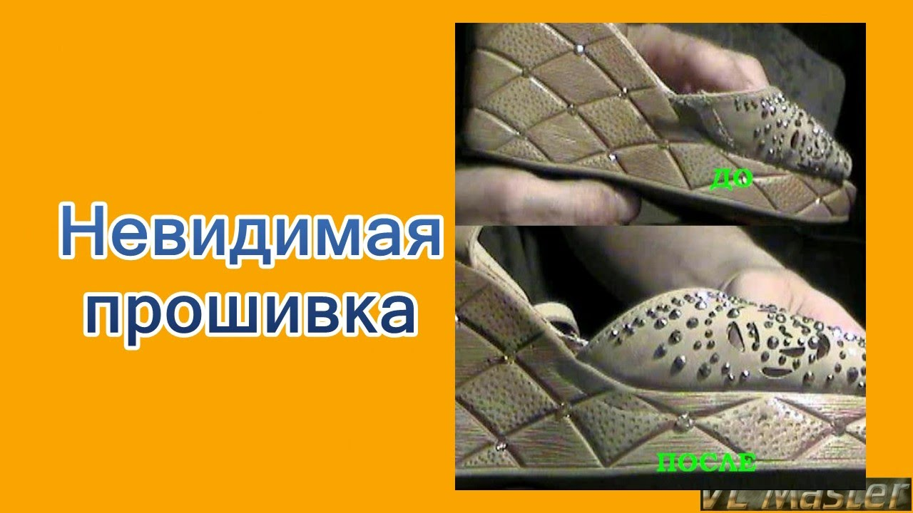 Shoe Repair, How to make invisible the firmware in a prominent place at home - YouTube