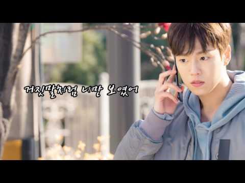 Lee Hyun Woo (이현우) - 괜찮아, 난 (I'm Okay) Ver. | The liar and his lover [그녀는 거짓말을 너무 사랑해]