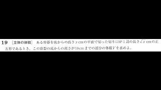 定積分と立体の体積【高校数学Ⅲ】