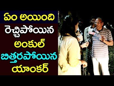 ఏం అయింది రెచ్చిపోయిన అంకుల్ బిత్తరపోయిన యాంకర్   Telangana Elections Survey 2018  #9RosesMedia