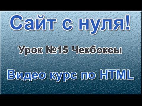 """""""Сайт с нуля"""" Урок №15 Чекбоксы ( Видео курс по HTML )"""