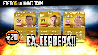 Fifa 15 | Ultimate Team | EA, Сервера!! [ #20 ]