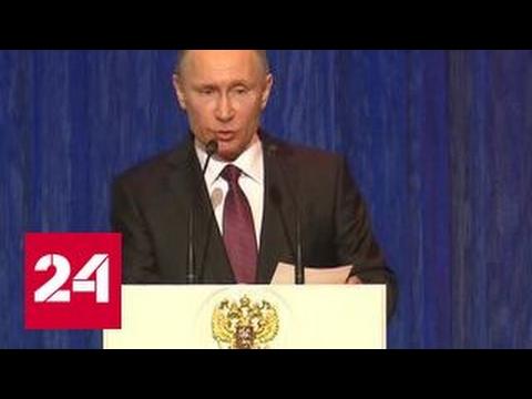 Путин назвал военные приоритеты России