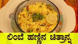 Chitranna| Lemon Rice |Nimbe hannina Chitranna |Lemon Rice Recipe in Kannada