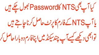 How to NTS  password recovery very fast and without password
